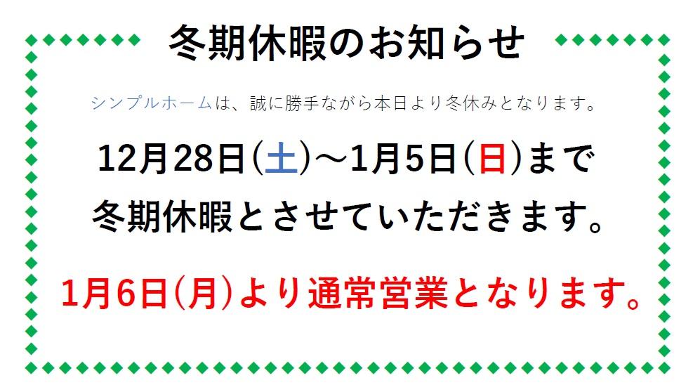 冬期休暇のお知らせです!!