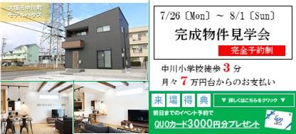 『完成物件見学会in中川町モデルハウス』開催♪